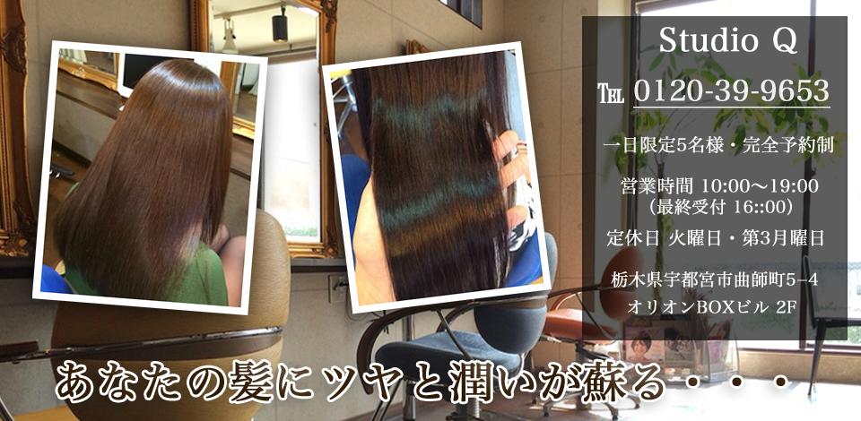宇都宮市の髪質改善美容室スタジオキュー